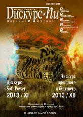 Обложка Ди-Пи №11-12