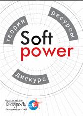 Обложка Soft power: теория, ресурсы, дискурс